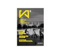8. edycja Westivalu – Sztuka Architektury Miasto Rzecz Publiczna 2014 w Szczecinie