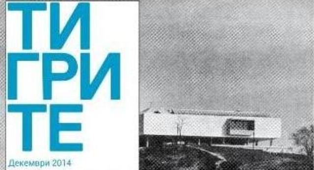 """Wystawa architektoniczna """"Tygrysy"""" w Muzeum Sztuki Nowoczesnej w Skopje"""