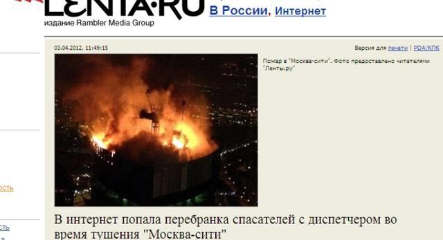 Pożar Wieży Federacji